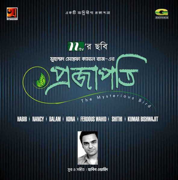 Projapoti Bangla Movie Video Song Mp4 Format
