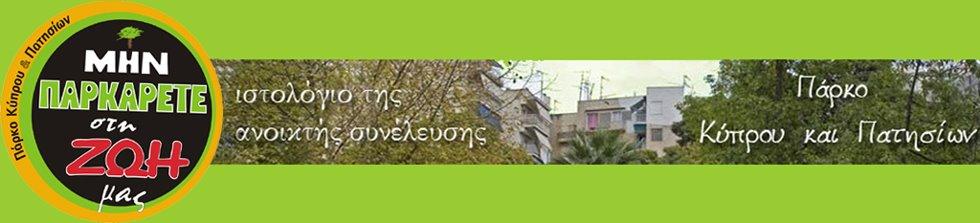 Αυτοδιαχειριζόμενο Πάρκο Κύπρου και Πατησίων