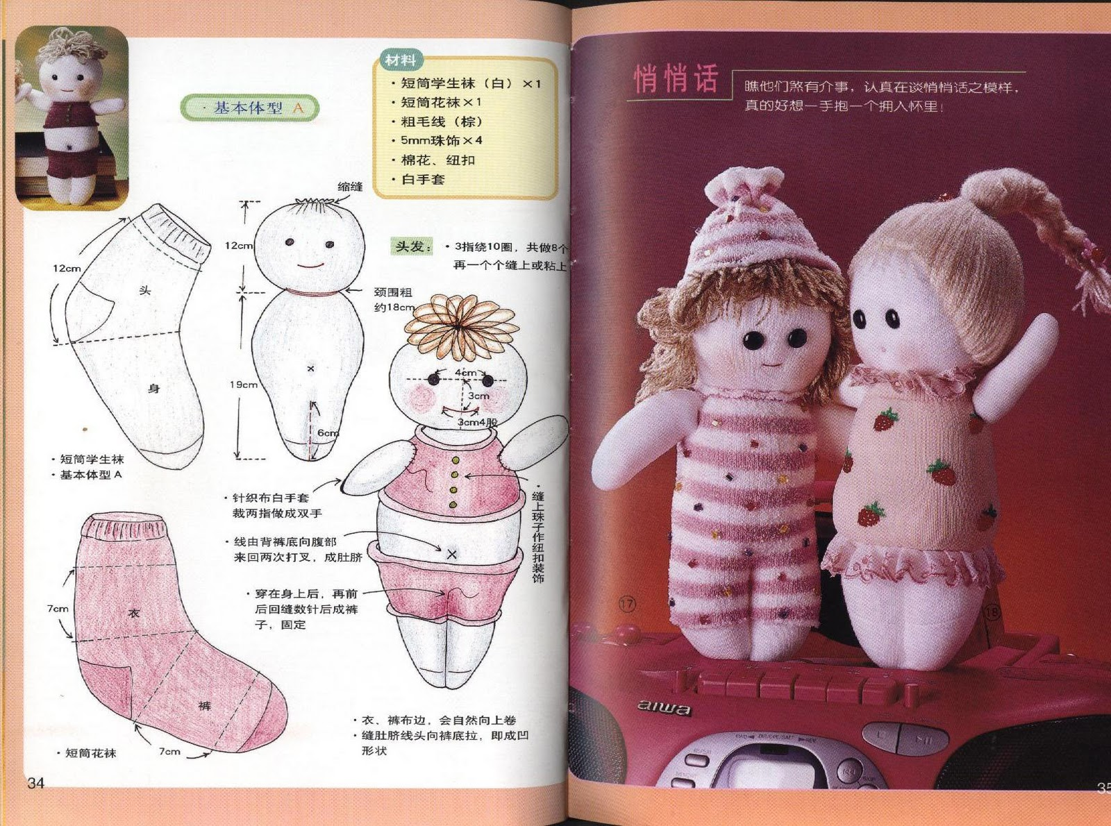 Куклы своими руками из носков, фото, инструкция 65