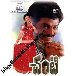 Venkatesh Chanti  Telugu Movie Mp3  Songs