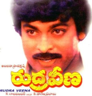 Chiranjeevi Rudraveena (1988) Telugu Movie Audio Songs