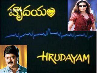 Hrudayam(1992) Telugu Movie Mp3 Songs