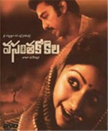 Kamal Hassan VASANTHA KOKILA (1983) Telugu Movie Mp3 Songs