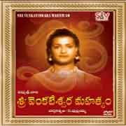 NTR Sri Venkateswara Mahatyam(1960) Telugu Old Devotional Songs