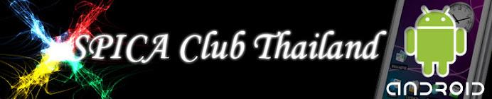 Spica Club Thailand