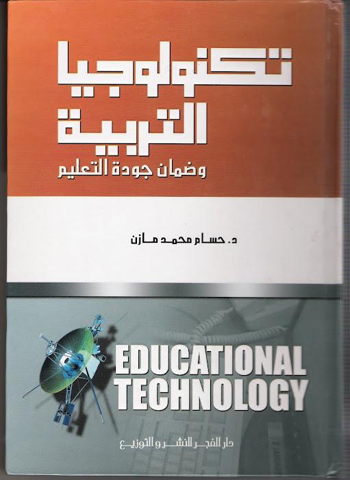 تكنولوجيا التربية=أحدث مؤلفات حسام مازن