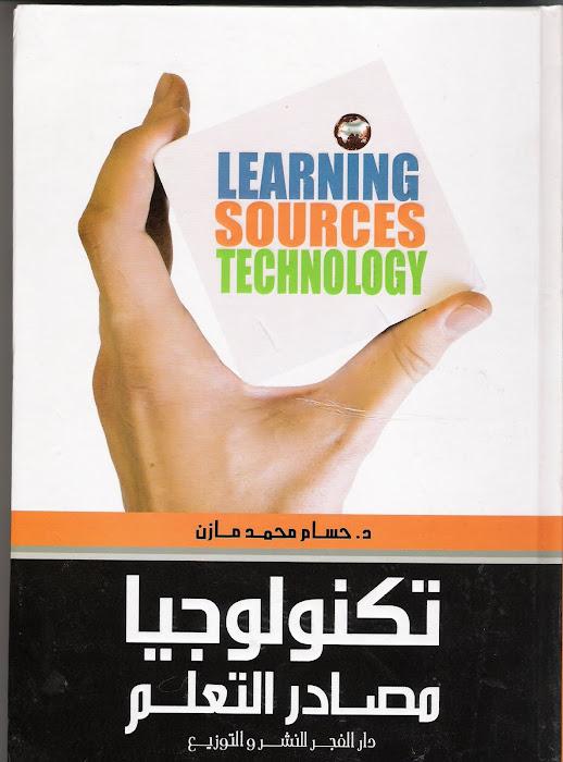 أحدث مؤلفات حسام مازن=مصادر التعلم