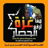 معاً لرفع الحصار عن غزة