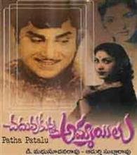 ANR Chaduvukunna Ammilu Old Movie Audio