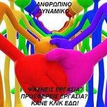 ΒΑΛΤΕ ΤΟ ΟΛΟΙ ΣΤΟ SIDE-BAR