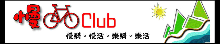 慢騎Club