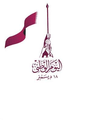 موعد اجازة اليوم الوطني القطر 2013 , يوم عطلة اليوم الوطني القطري 1435
