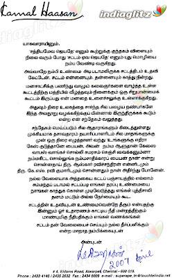 Tamil Pundaigal