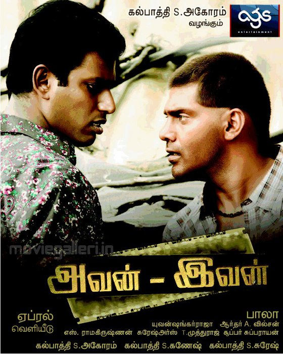 http://3.bp.blogspot.com/_Lb7wWaGboOw/TTZarqVtpCI/AAAAAAAACBo/DR0cuDvJf8c/s1600/avan_ivan_movie_posters_wallpapers1.jpg