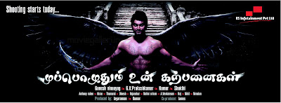 Muppozhuthum Un Karpanaigal(2011) Mediafire Mp3 Tamil movie Songs download{ilovemediafire.blogspot.com}
