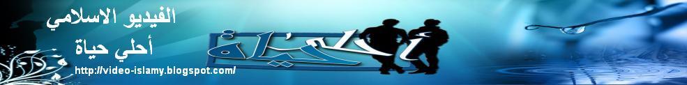 مدونة الفيديو الاسلامي