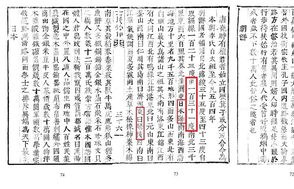 Dokdo-or-Takeshima?: 1895 - 紇...