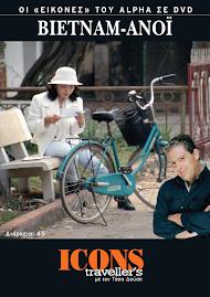 DVD Vietnam
