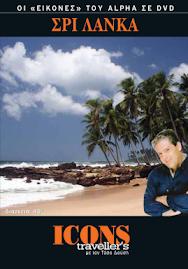 DVD Σρι Λάνκα
