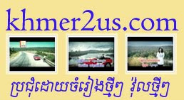 Free Khmer Karaok New Vol