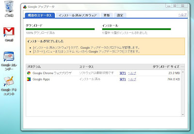 Googleパックインストール後の画面