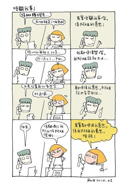 Coffee Milk: Office Weekly:唔關我事