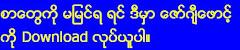 Download Zawgyi-One Font