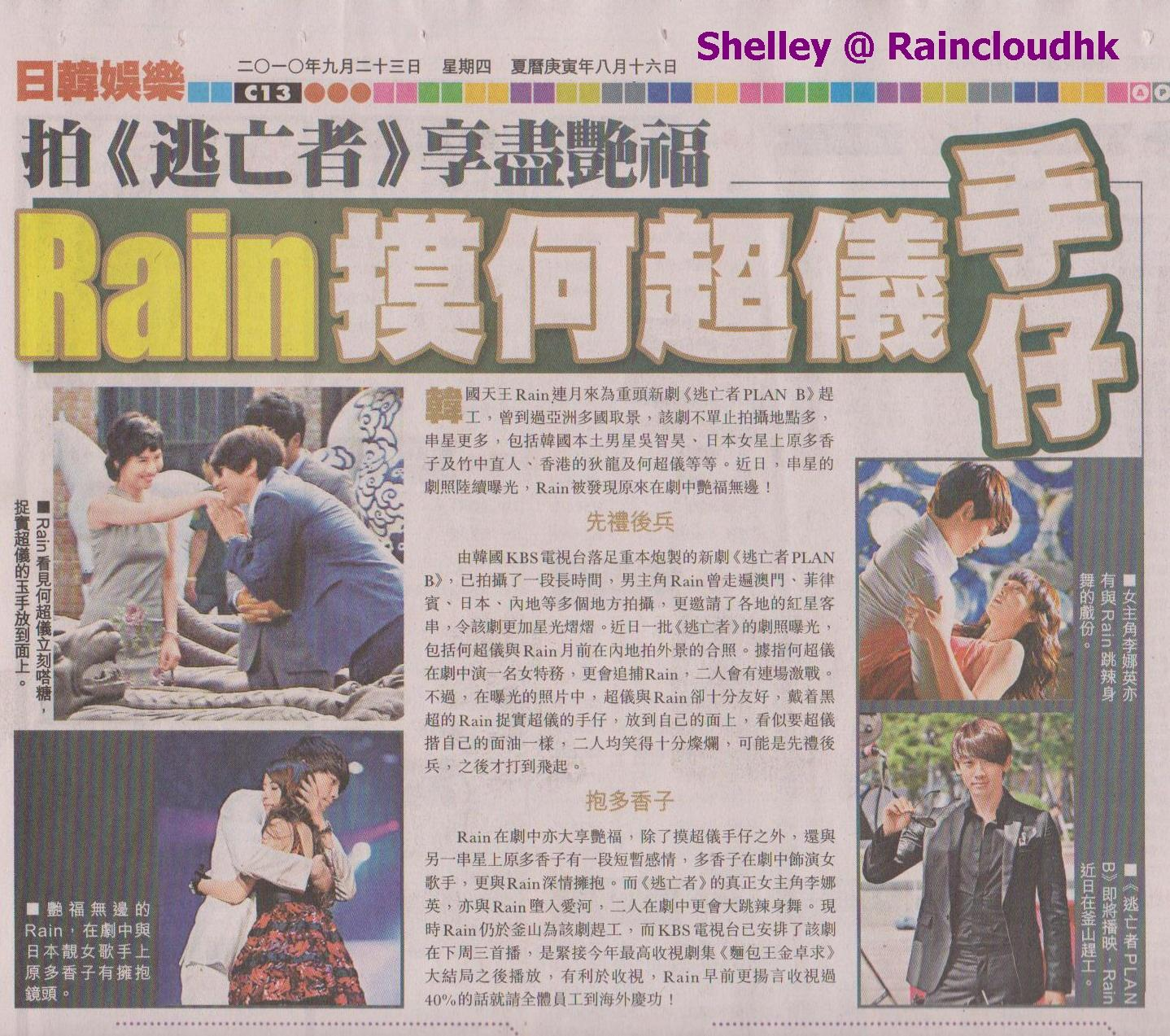 Daily Apple Newspaper http://runaway-fugitive.blogspot.com/2010/09/10-09-23-rain-bi-apple-daily-newspaper.html