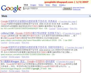 8o登上Google搜索结果首页