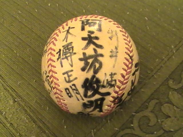 職業野球!実況中継: 木樽と言え...