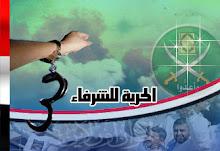 اين الحرية فى مصر
