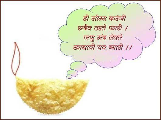 Marathi Kavya Sangrah avl: Diwali chya Hardik Shubhechha Vadhdivas Chya Hardik Shubhechha