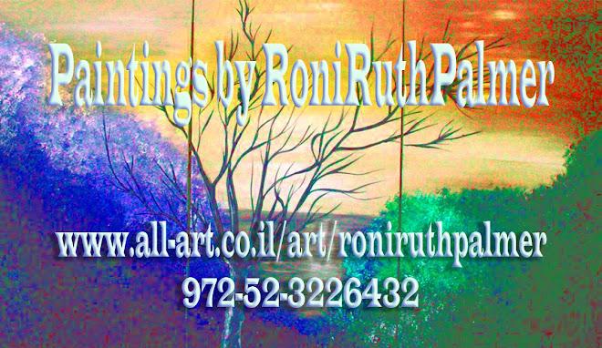 לצייר עם רוני רות  פלמר