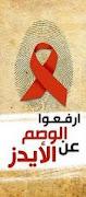 مبادرة صراحة - مبادرة المدونين العرب للتجاوب مع مرض الأيدز