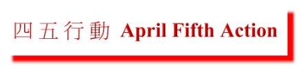 四五行動 April 5 Action
