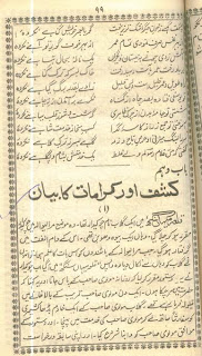 Miracles of a Wahabi scholar!