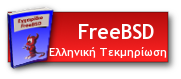 FreeBSD Greek Documentation Project