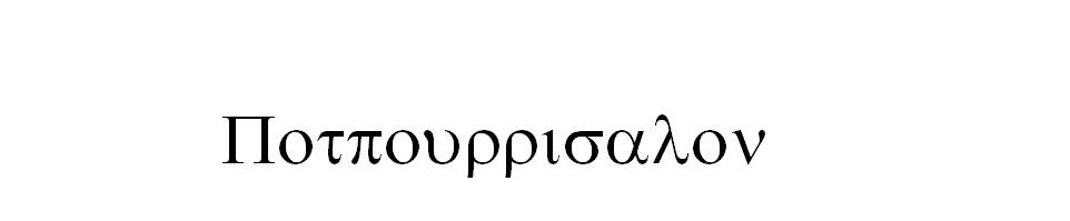 POTPOURRISALON