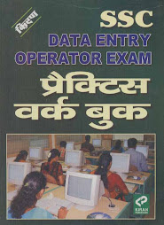 Staff Selection Commission Data Entry Operator Exam