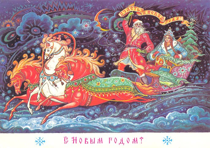 Postcardy the postcard explorer pff ded moroz snegurochka during the soviet years christmas celebrations and customs in the soviet union were shifted to new years this russian new year postcard shows the russian m4hsunfo