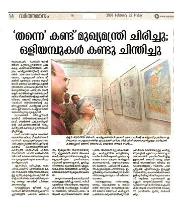MANORAMA REPORT