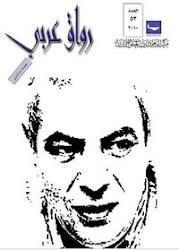 عدد تذكاري من (رواق عربي) خاص برئيس تحريرها المؤسس والمفكر المصري  الدكتور محمد السيد سعيد