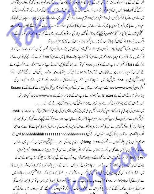 Urdu Sex Stories In Real Urdu Font