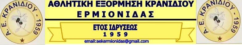 ΑΕΚ ΕΡΜΙΟΝΙΔΑΣ