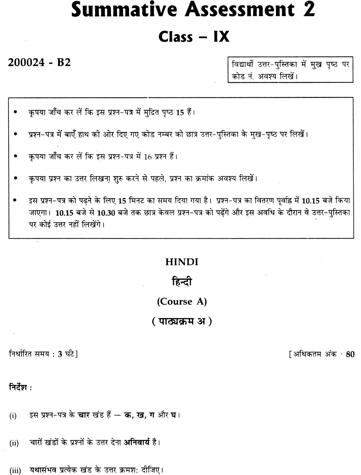 Hindi Sample Papers Class 9 CBSE