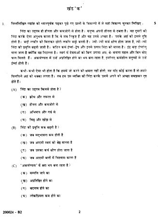 cbse guess papers class 10 first term