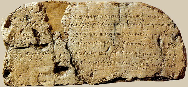GLEANINGS IN HEBREW The Siloam Inscription