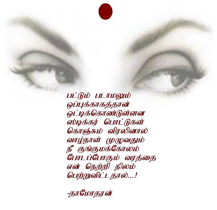 Good Night Kavithai - Tamil Kavithai - Kavithaigal Ulagam