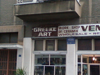 greeke Aστείες πινακίδες και επιγραφές...(Πολύ γέλιο)