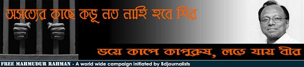 Free Mahmudur Rahman